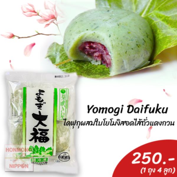 Yomogi Daifuku (Import from Japan)